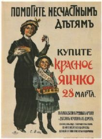 Vintage Russian poster - Help poor children. 1914